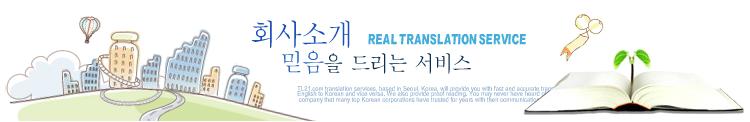 번역라인21 - 회사소개