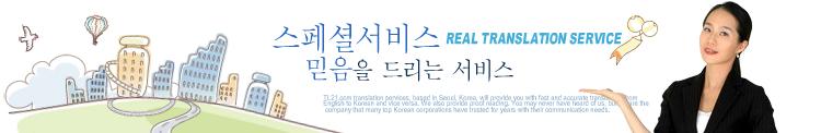 번역라인21 - 스페셜 서비스
